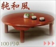 純和風昔ながらの円卓