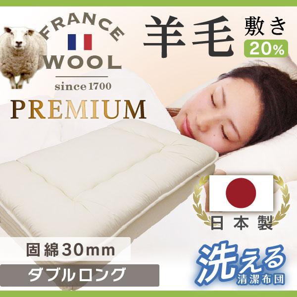 羊毛入り敷布団固綿