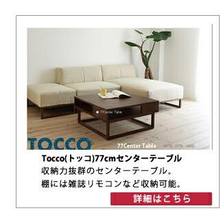 トッコセンターテーブル