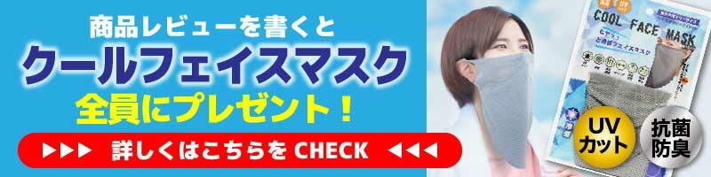 レビュー投稿&メール報告でCOOL TOWELプレゼント