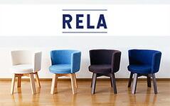 RELA(レラ)回転チェア