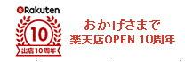 お楽天市場店10周年