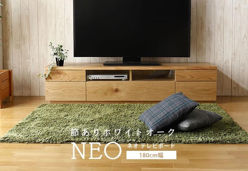 ネオ180TVボード ホワイトオーク