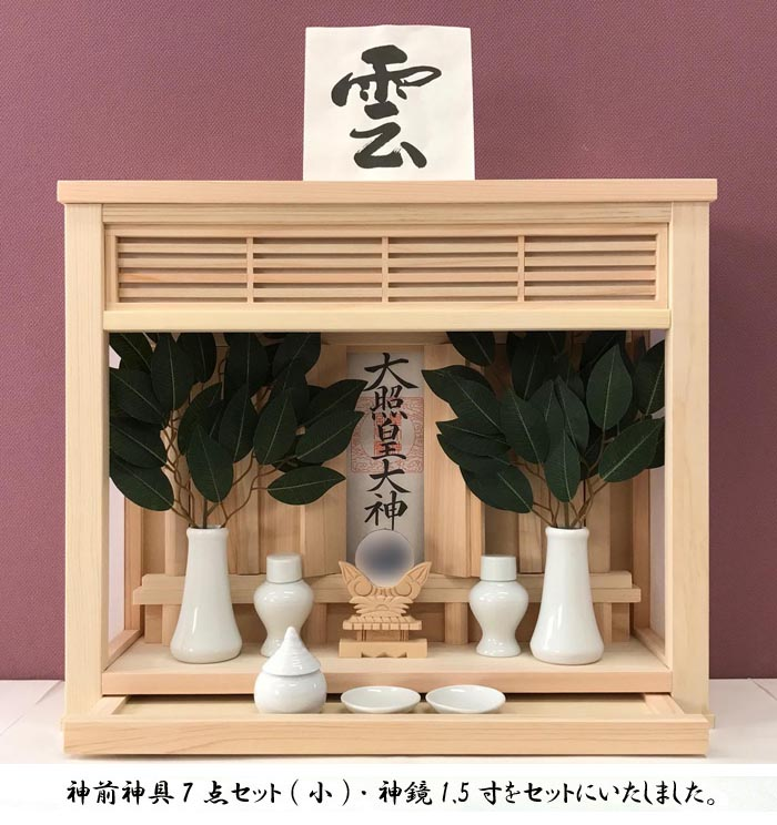 和モダン神棚/薄型三社箱宮神棚/朝霧