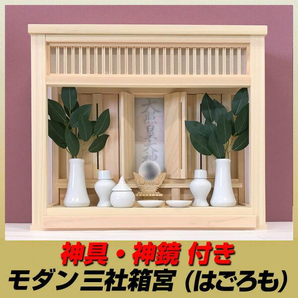洋風のリビングにもお祀りできる和モダン箱宮神棚セット!