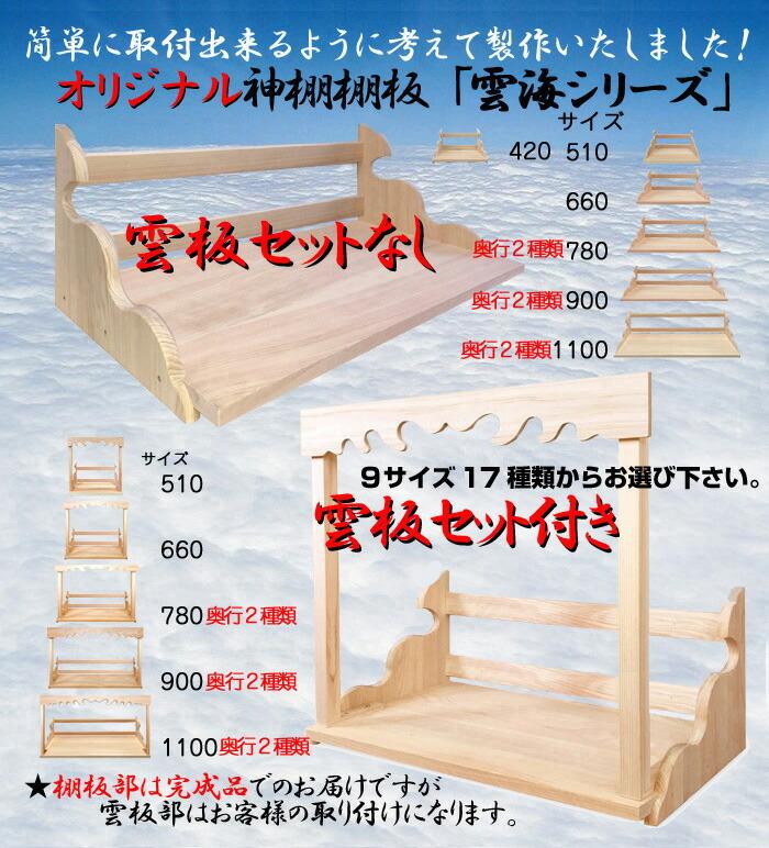 総桧 高級神棚板/雲海900/奥行45cm/雲板セット付き