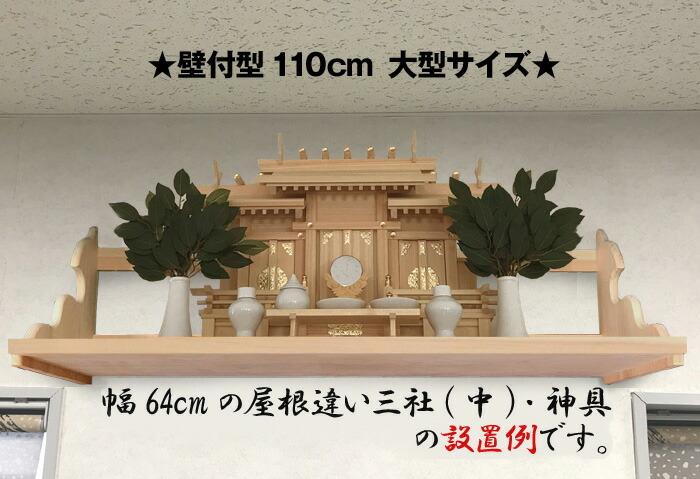 総桧 高級神棚板/雲海1100/完成品