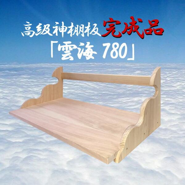 壁付け型の神棚棚板です!天井の高さが低いマンションやアパートに適してます。