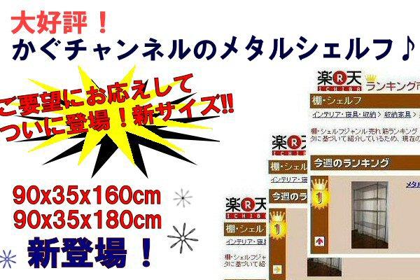 メタルラック90x35 高さ160/180cm