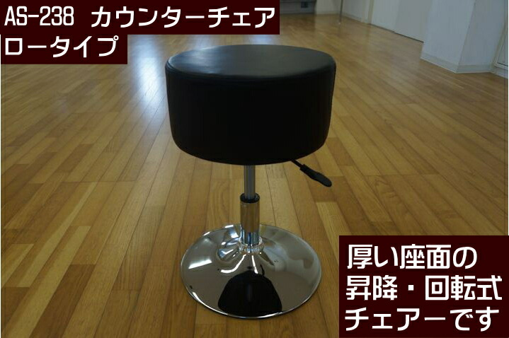 【2014年春の新商品】カウンターチェア・ロータイプ