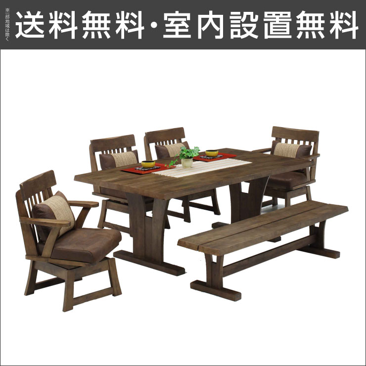 Atmosphere Established Free Imports And Dignified Country Style Dining 6  Points Set KIZUNA 190 Country Dignified Dining Table Dining Set Dining  Table Set ...