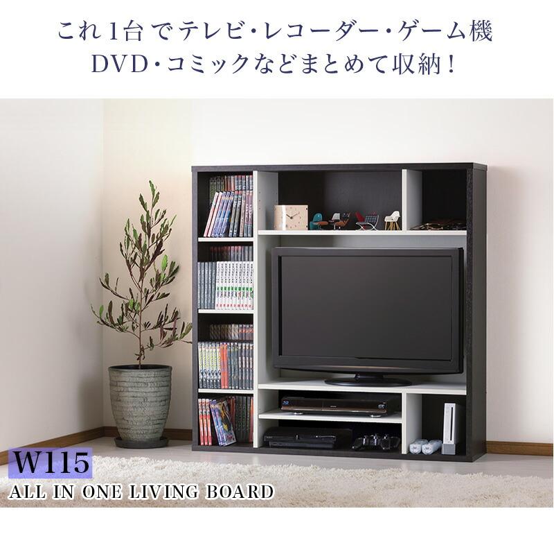 ハイタイプ大容量テレビ台 棚