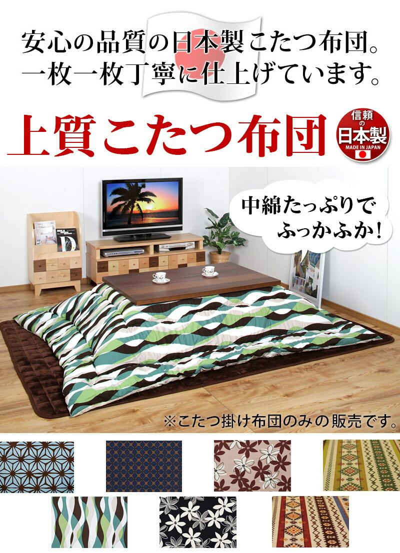日本製コタツ布団