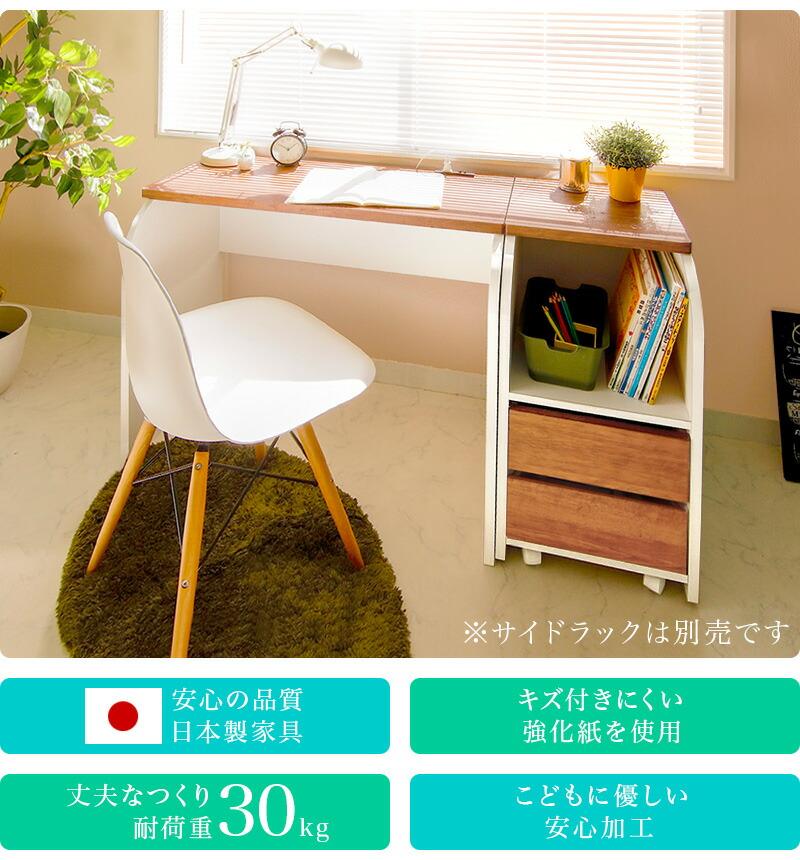学習デスク 幅90cm 日本製