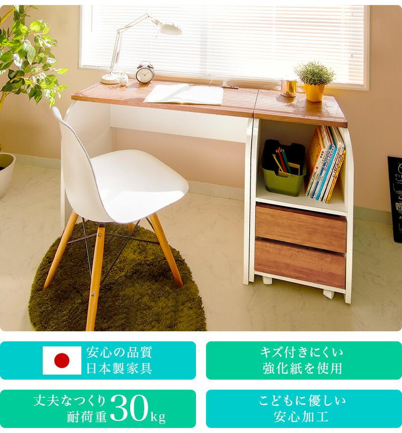 学習デスク セット 日本製