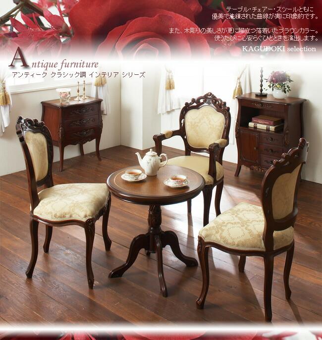 コモ テーブル [アンティーク風テーブル クラシックテーブル] 送料無料