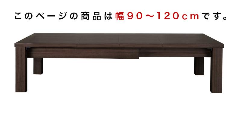 伸縮リビングテーブル 幅90/105/120cm 商品説明画像