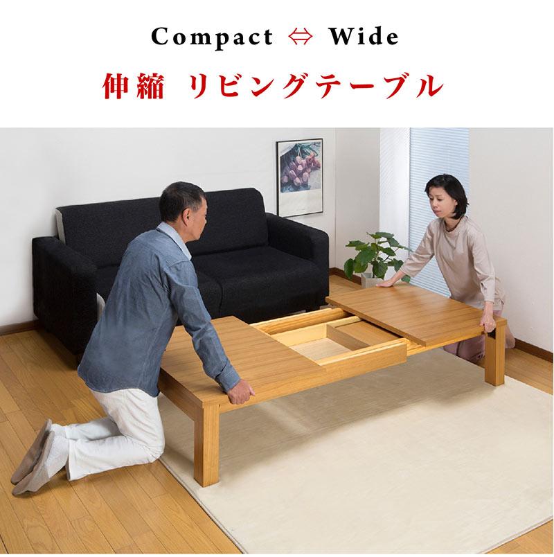 伸縮リビングテーブル 幅120/150/180cm 商品説明画像