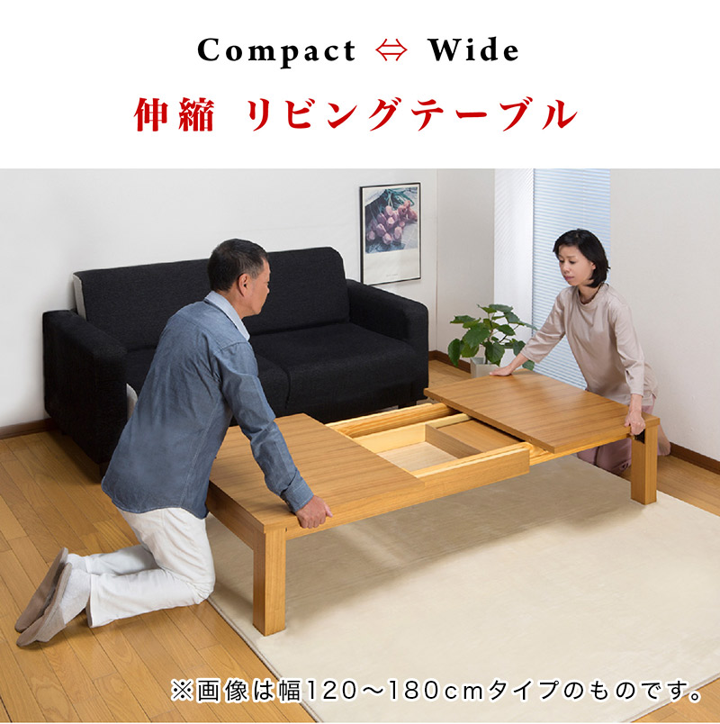 伸縮リビングテーブル 幅150/180/210cm 商品説明画像