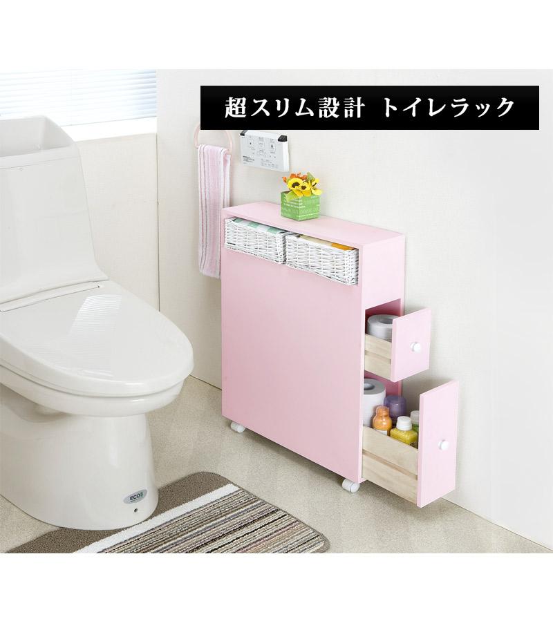 トイレットペーパーや掃除用品をまとめて収納