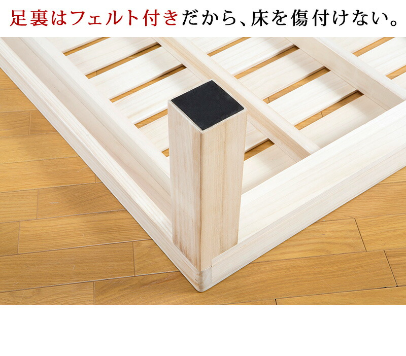 桐すのこベッド