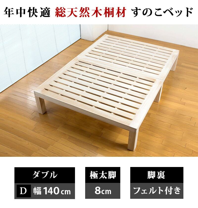 総天然木桐材でさわやかな寝心地、通気性の良いすのこベッド 商品説明画像