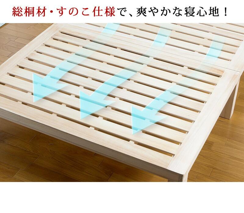 総天然木桐材でさわやかな寝心地、通気性の良いすのこベッド