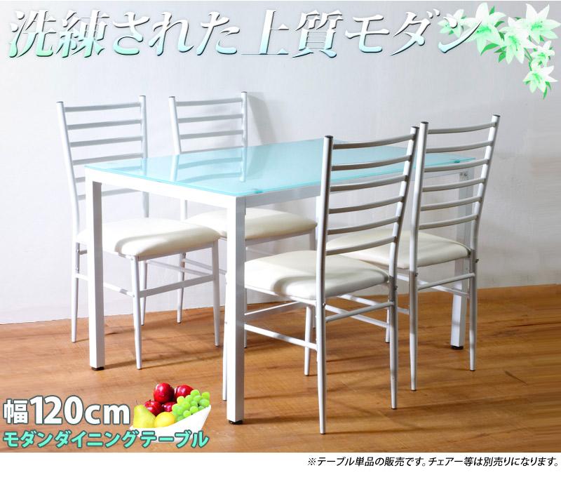 ダイニングテーブル お洒落なモダンデザインのガラステーブル