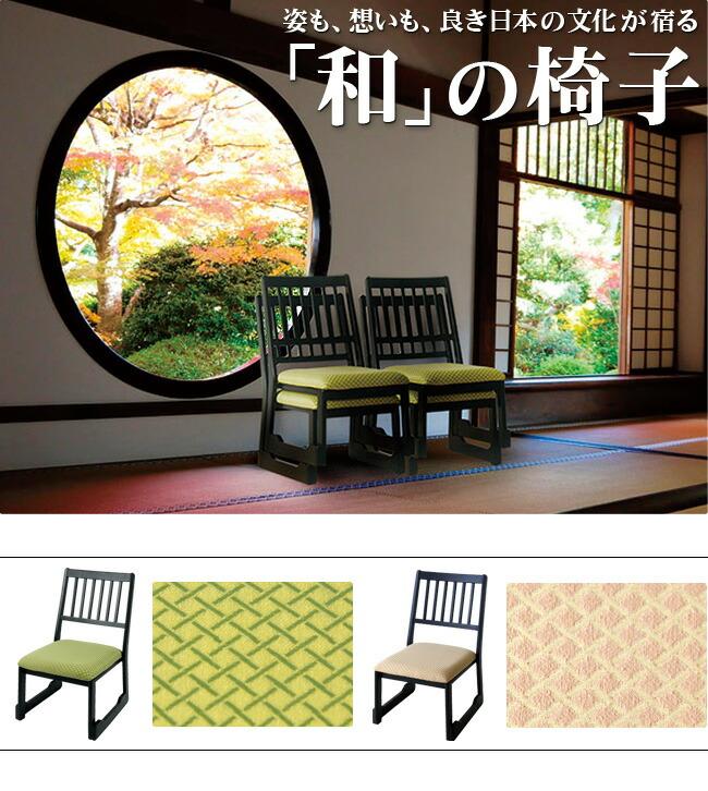 座敷・和室に 和の椅子