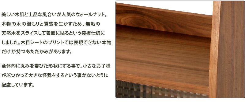 美しい木目が魅力のウォールナット突板