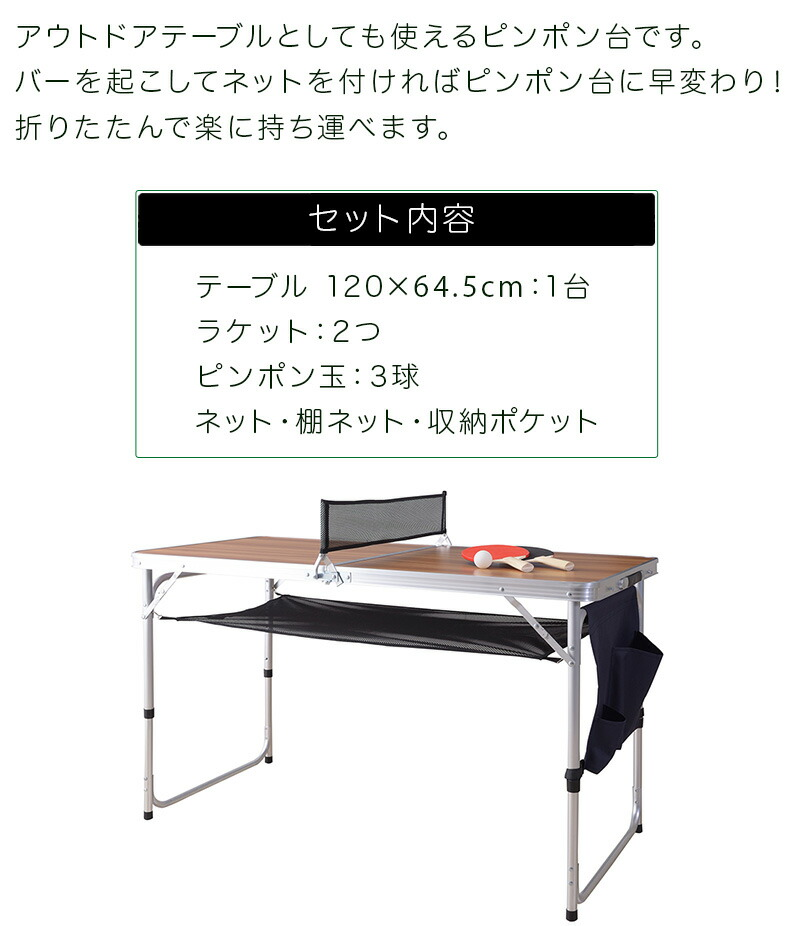 テーブルピンポン 折畳み可能