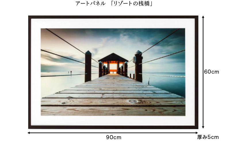 リゾート 海 桟橋 アートパネル