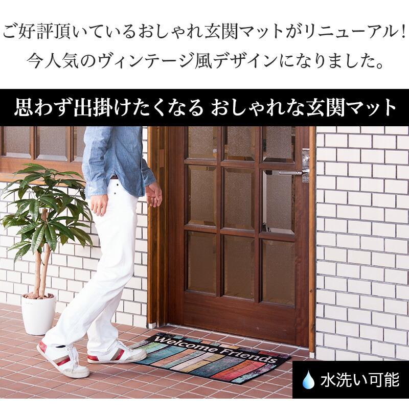 おしゃれな玄関マット 商品画像