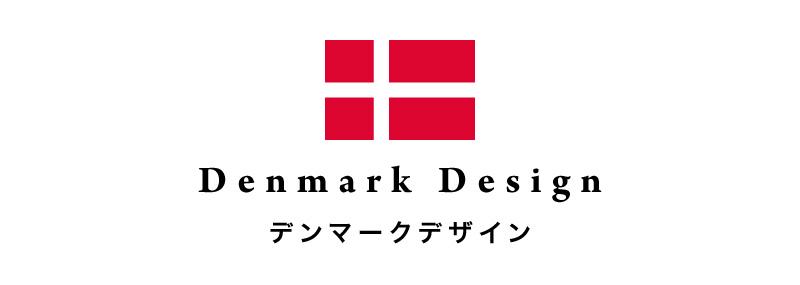 デンマークデザイン