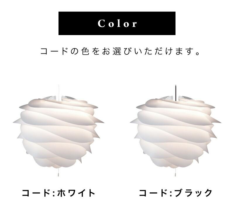 コードの色はホワイト、ブラックを選べます