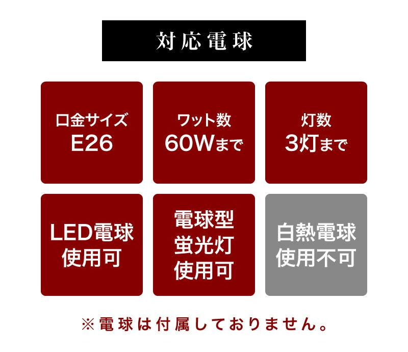 E26、60Wまで、3灯、LED電球使用可、電球型蛍光灯使用可