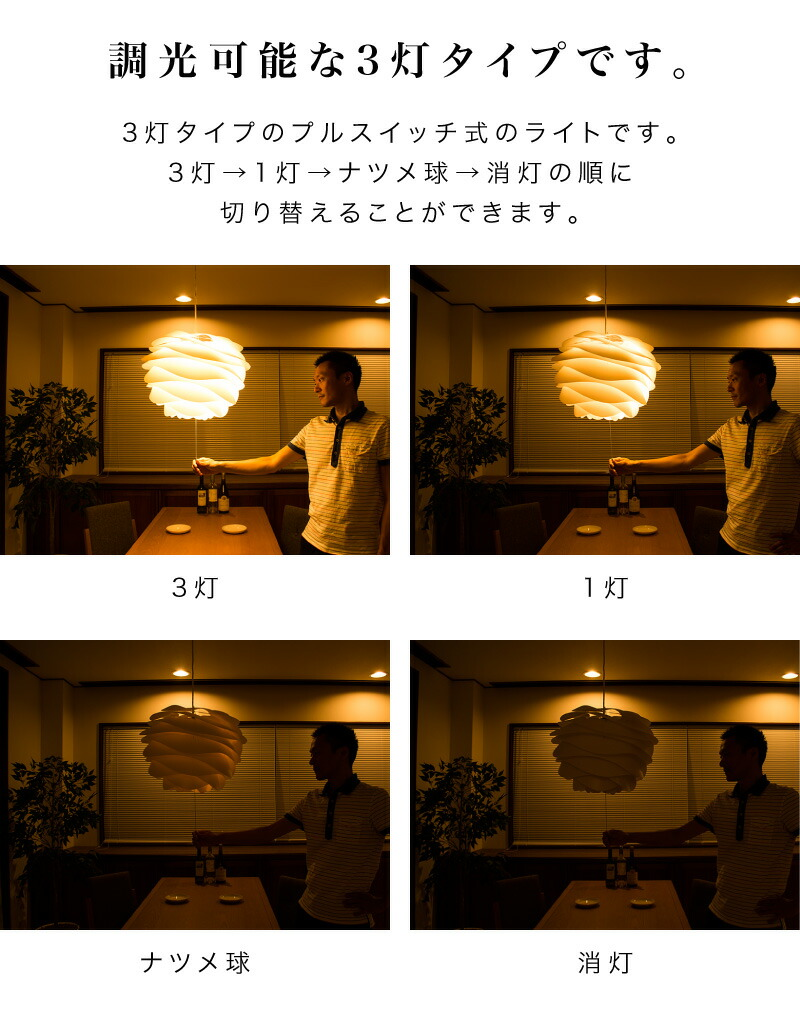 調光可能な3灯タイプ