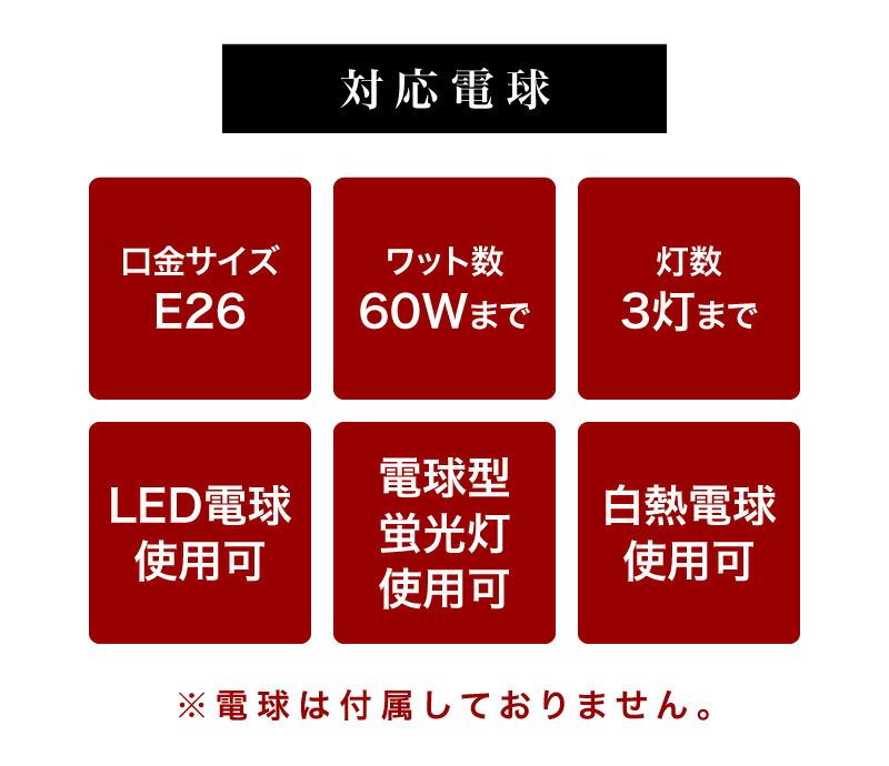 E26、60Wまで、3灯、LED電球使用可、電球型蛍光灯使用可、白熱電球使用可
