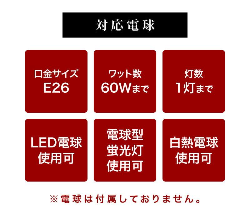 E26、60Wまで、1灯、LED電球使用可、電球型蛍光灯使用可、白熱電球使用可