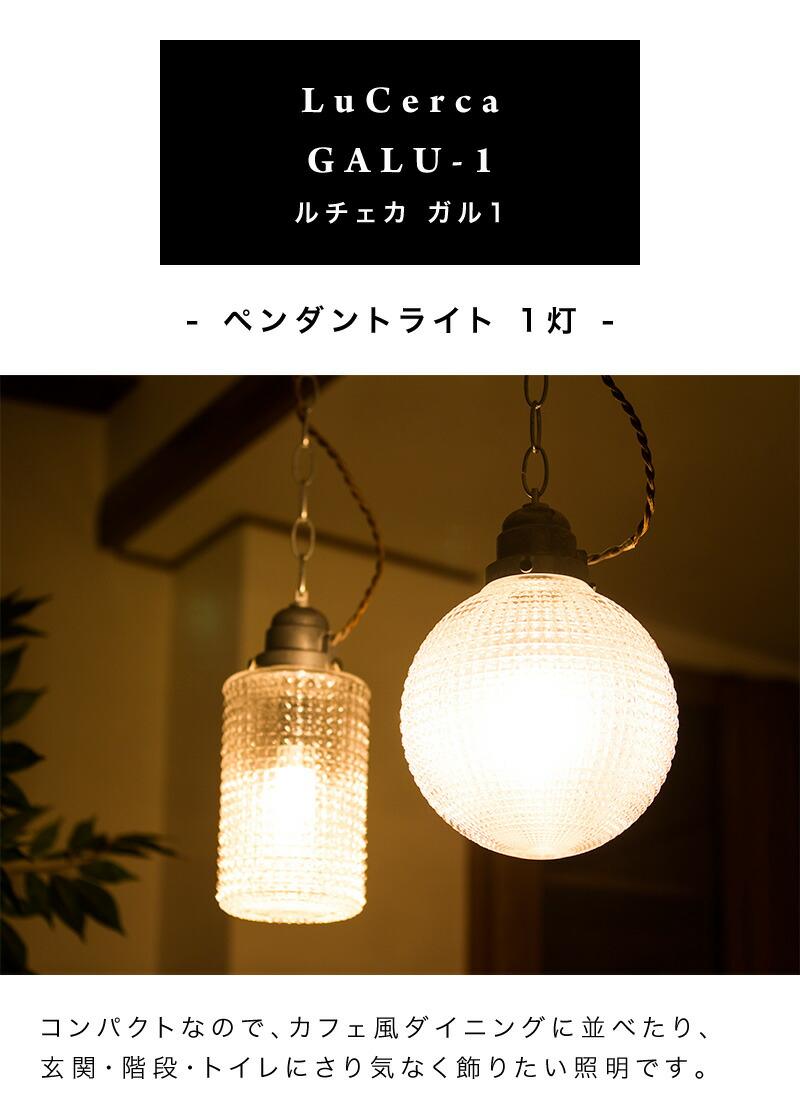 ペンダントライト1灯