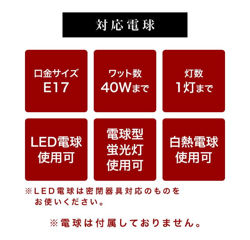 E17、40Wまで、1灯、LED電球使用可、電球型蛍光灯使用可、白熱電球使用可