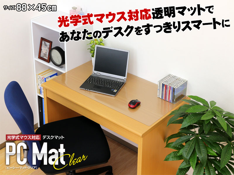 sangostyle | rakuten global market: pc clear mat desk mat learning