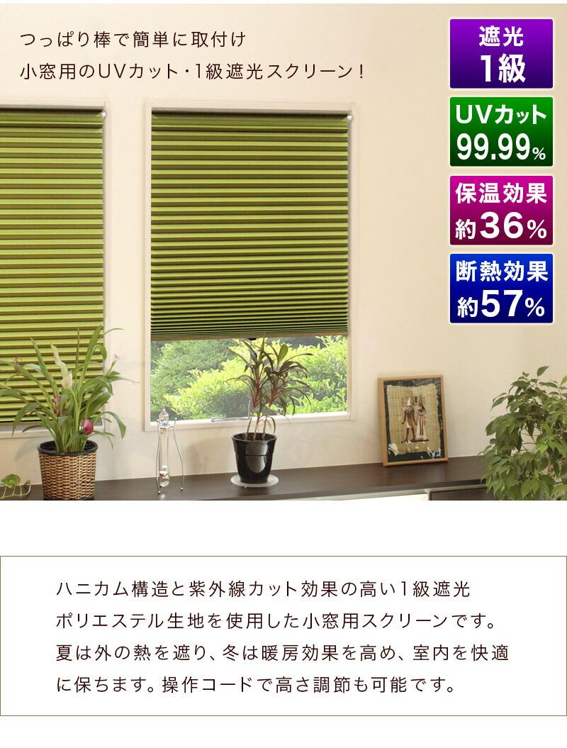 カーテン 小窓スクリーン 遮光 UVカット