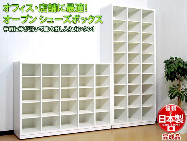 日本製 シューズボックス 業務用下駄箱 幅760 約80cm