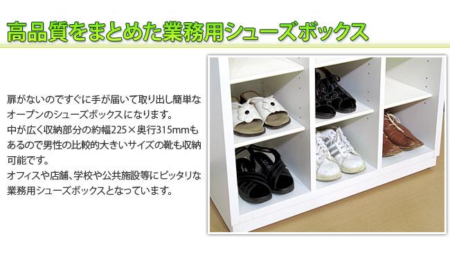 日本製 業務用下駄箱 幅760 シンプルなシューズボックス