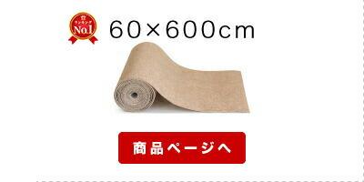ロールマット600cm