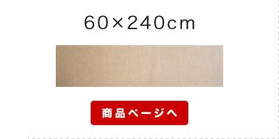 ロールマット240cm