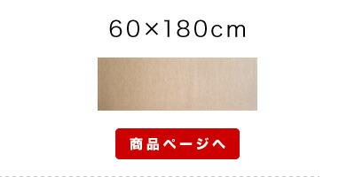 ロールマット180cm