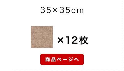 タイルマット35cm×12枚