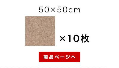 タイルマット50cm×10枚